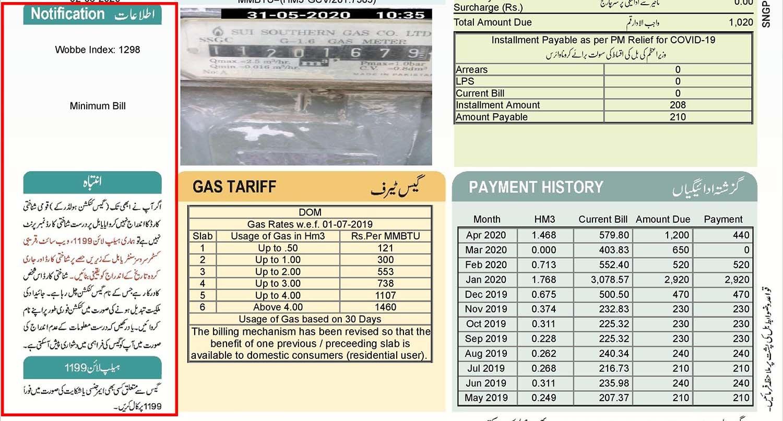 sui gas bill duplicate
